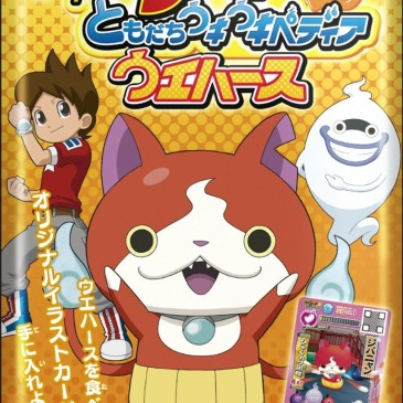 YoKai-Watch's wafer, confections containing free cards that appeal to the many enthusiastic collectors of the cards